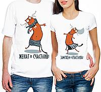 Парные футболки с надписью для влюбленных