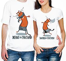 Парні футболки з написом для закоханих