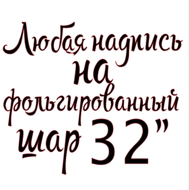 """Надпись индивидуальная на фольгированный шар 32"""" или 36"""""""