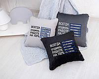 Подушка подарочная коллегам и друзьям «Всегда отдаюсь работе» флок, фото 1