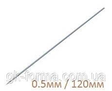 Игла для аэрографа 0,5 мм 120 мм