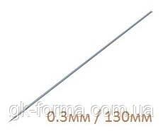 Игла для аэрографа 0,3 мм 130 мм