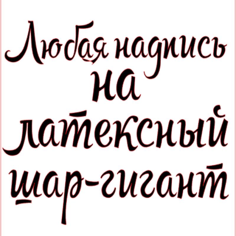Надпись индивидуальная на латексный шар-гигант любого размера