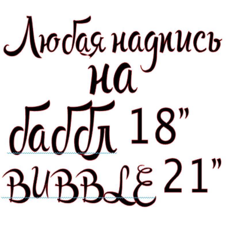 """Надпись индивидуальная на шар бабл (BUBBLE) 18"""" или 20"""""""