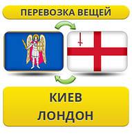 Перевозка Личных Вещей Киев - Лондон - Киев!