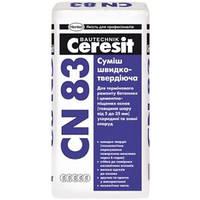 Стяжка для пола быстротвердеющая Ceresit CN 83 25 кг