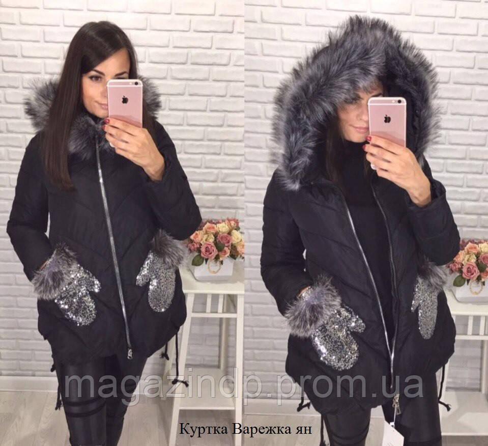 Женская зимняя куртка с мехом Варежка пайетка 987 (29) Код:603577931