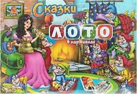 """Лото детское """"Сказки"""" - Danko Toys"""
