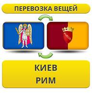 Перевозка Личных Вещей Киев - Рим - Киев!
