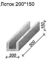 Лоток бетонный водоотводный 200*150*500