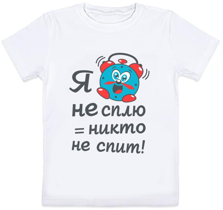 """Детская футболка """"Я не сплю = никто не спит!"""" (белая)"""