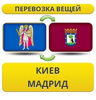 Перевозка Личных Вещей Киев - Мадрид - Киев!