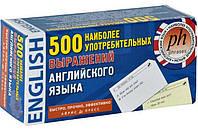 500 наиболее употребительных выражений английского языка. Тематические карточки для запоминания