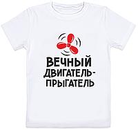 """Детская футболка """"Вечный двигатель - прыгатель"""" (белая)"""