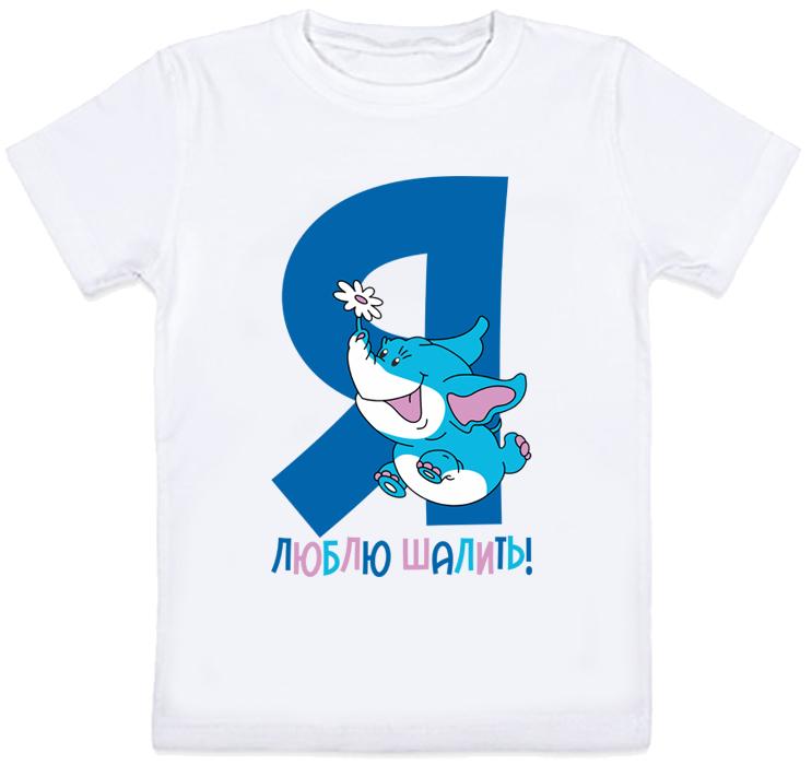 """Детская футболка """"Я люблю шалить"""" (белая)"""