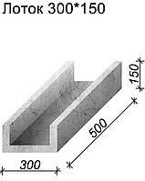 Лоток бетонный водоотводный 300*150*500