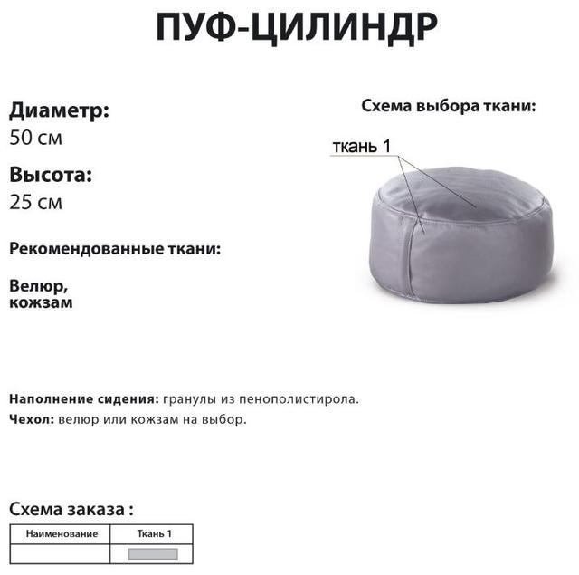 Пуф Цилиндр (характеристики)