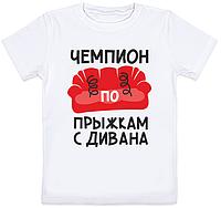 """Детская футболка """"Чемпион по прыжкам с дивана"""" (белая)"""