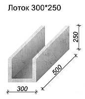 Лоток бетонный водоотводный 300*250*500