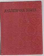 Аналітична хімія Ф.Г. Жаровський, А.Т. Пилипенко
