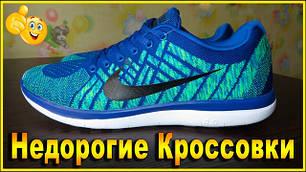 Недорогие кроссовки хорошего качества. 550 - 1000 грн.