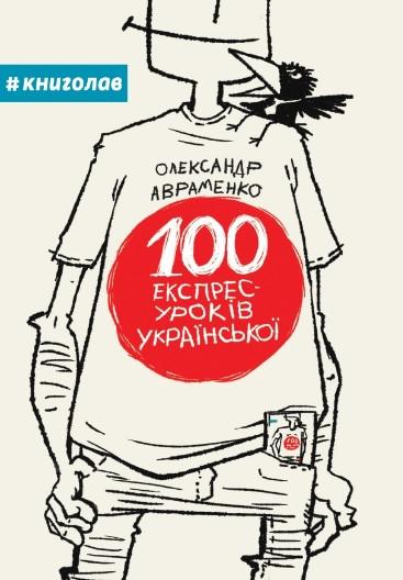 """Олександр Авраменко """"100 експрес-уроків українською"""""""