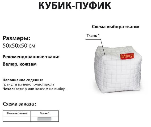 Пуфик Кубик (характеристики)