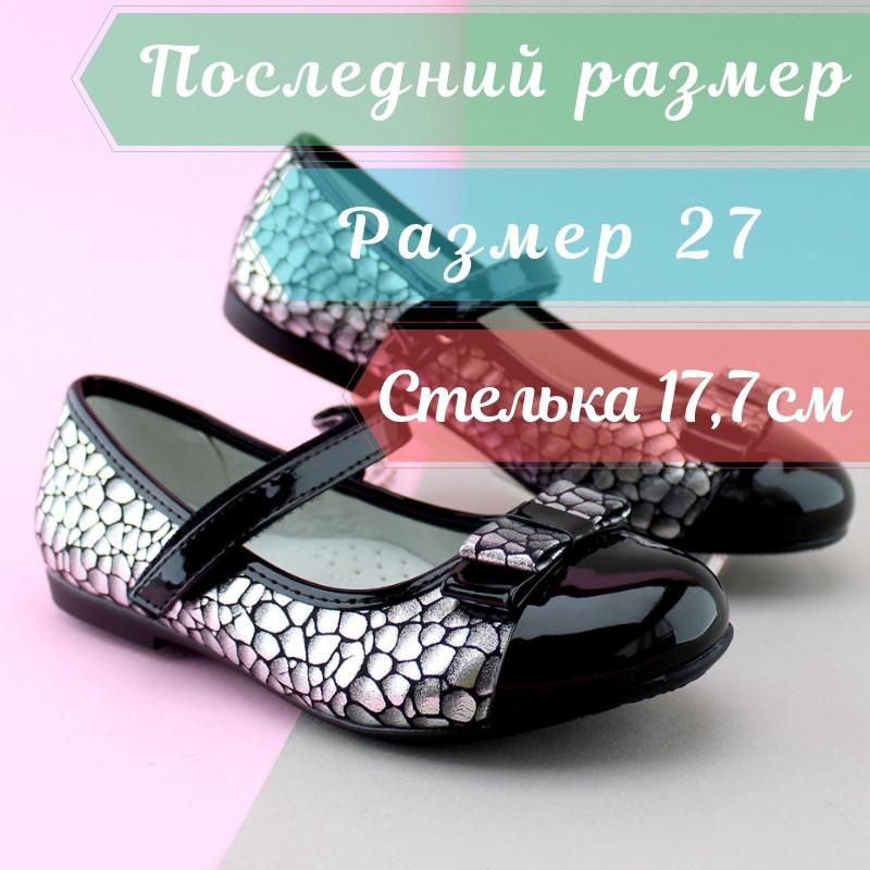 Туфли лаковые для девочки черные перламутровые тм Том.м р.27