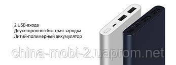 Универсальный аккумулятор Xiaomi Mi Power 2 10000 mAh Grey Quick Charge 3.0 2USB, фото 3