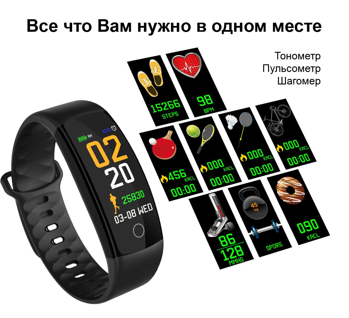 QS01 Фитнес браслет тонометр давление крови цветной дисплей iPhone Android черный с дополнительным ремешком