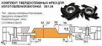 Комплект твердосплавных фрез  для  вагонки трапеция 160х40х12-22 ВК  5 фрез