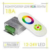 Контроллер для ленты RGB сенсорный радио 12V 18A 216W (пульт белый и черный)