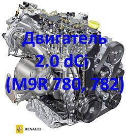 Двигатель 2.0 dCi M9R 780, M9R 782