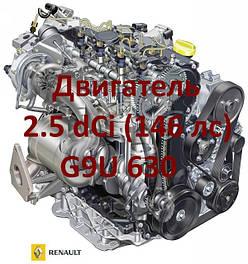 Двигатель 2.5dCi G9U 630 - 146 л.с.
