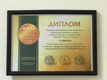 REHAU - АБСОЛЮТНЫЙ ФАВОРИТ УСПЕХА 2018!