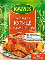 Приправа Каmis (Камис) Курица с розмарином 30 гр