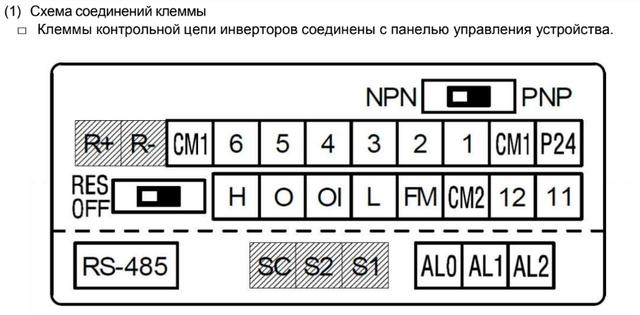 Схема з'єднань клеми - N700E - малюнок