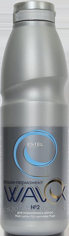Лосьон-перманент №2 WAVEX для нормальных волос, Estel Professional 500 мл