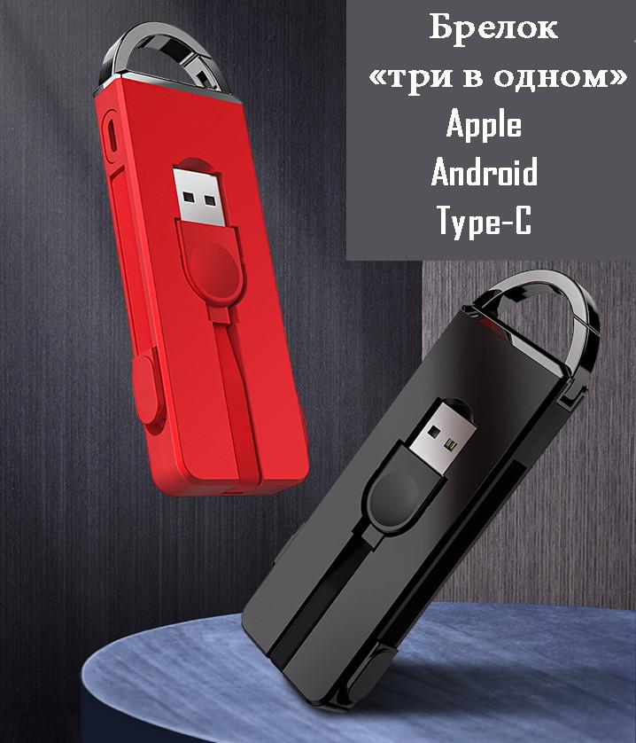Брелок «три в одном» Портативный кабель для зарядки и передачи данных для Apple, Android, Type-C.