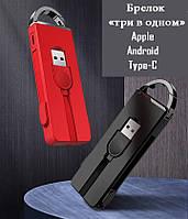 Брелок «три в одном» Портативный кабель для зарядки и передачи данных для Apple, Android, Type-C., фото 1