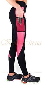 Леггинсы спортивные женские с высокой посадкой с розовыми вставками и карманом из сетки