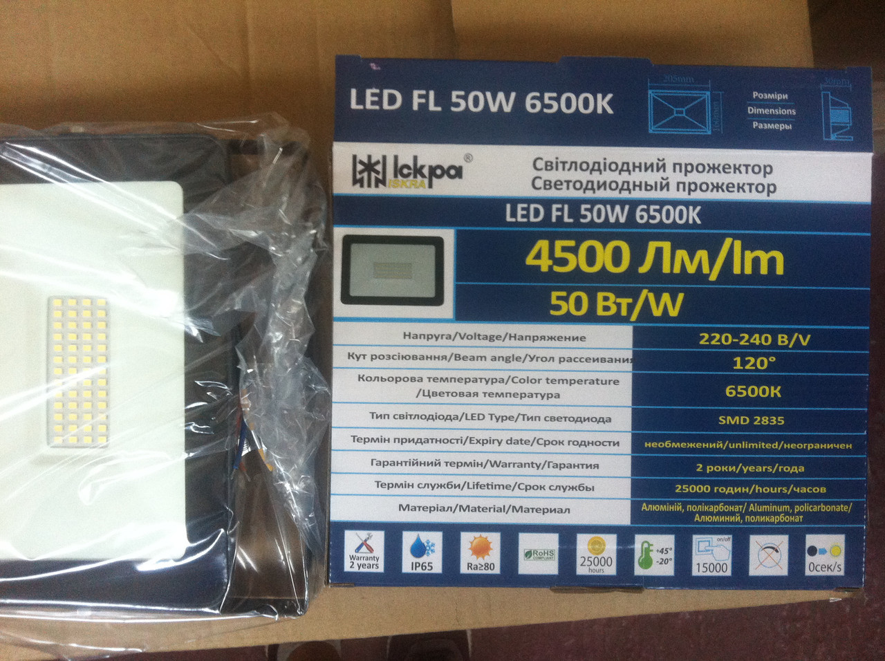 "LED FL 50W 6000K ""Iskra"" Прожектор Искра"