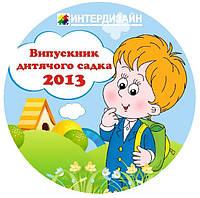 """Значок """"Выпускник детского сада"""""""