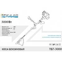 Коса бензиновая ТЕХМАШ ТБТ-3000