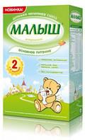 Смесь молочная сухая детская Малыш Истринский 2, 320 г. Нутриция Nutricia