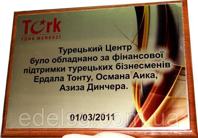 Таблички на металле на деревянной подложке. Салтовка. Харьков.