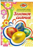 Краска жидкая Золоте сяйво (3шт х3г) +перчатки +подставка для яиц уп25шт