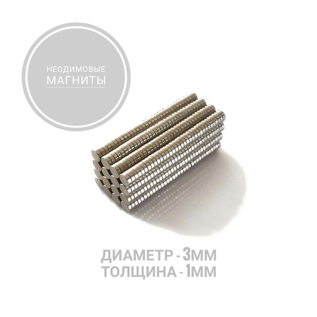 Магнит неодимовый 3мм х 1мм