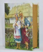 Книга сейф С705-4