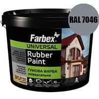 Краска резиновая для крыш серая FARBEX RAL 7046 12 кг